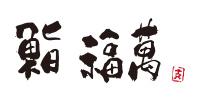 鮨 福萬(すし ふくまん)